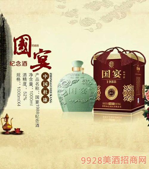 中國杜康酒國 宴1988紀念酒