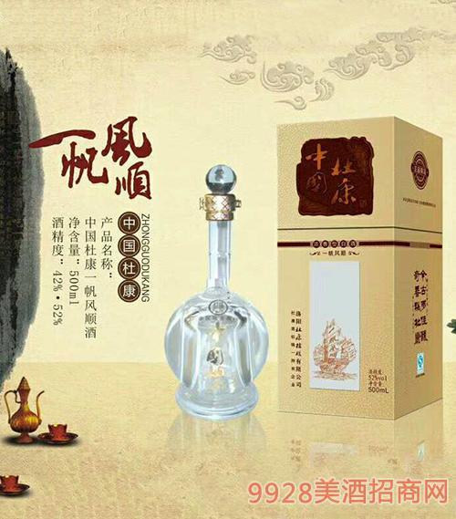 中国杜康一帆风顺酒
