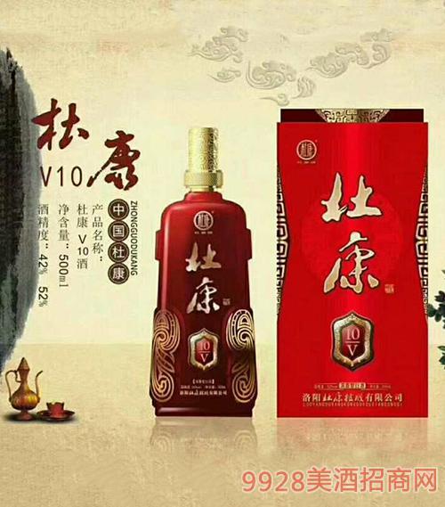 中国杜康·杜康V10