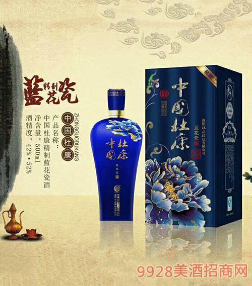 中国杜康精制蓝花瓷酒