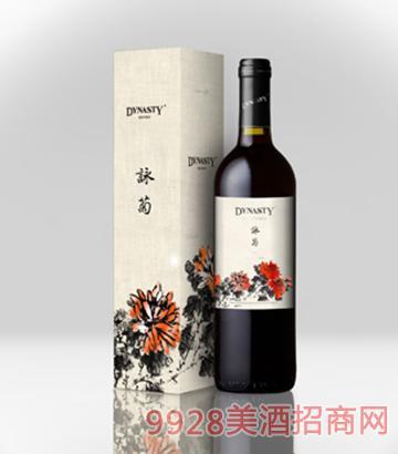 王朝礼颂干红(咏菊)葡萄酒