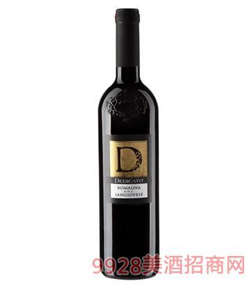D系列桑娇维赛红葡萄酒