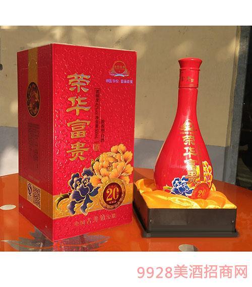 荣华富贵酒20