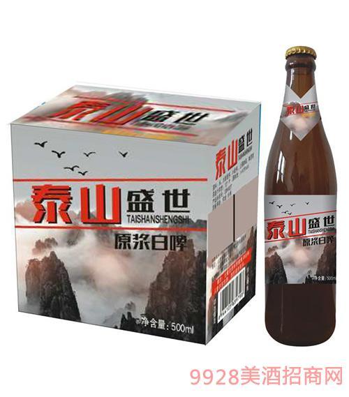 泰山盛世原浆白啤酒500ml棕瓶