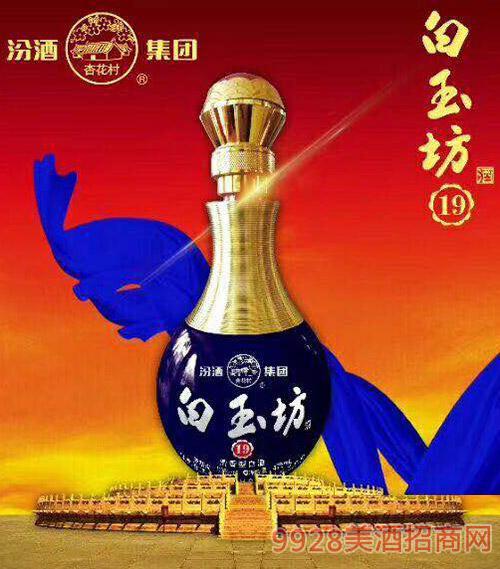 白玉坊19酒(蓝)