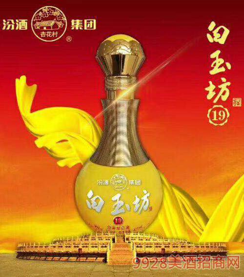 白玉坊19酒(黄)