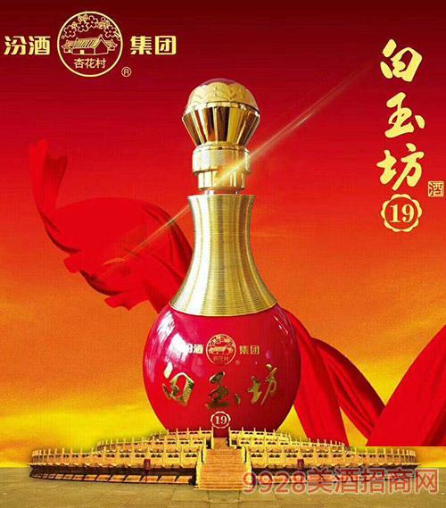 白玉坊19酒(红)