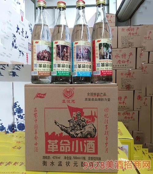 孟状元革命小酒42度500mlx12瓶