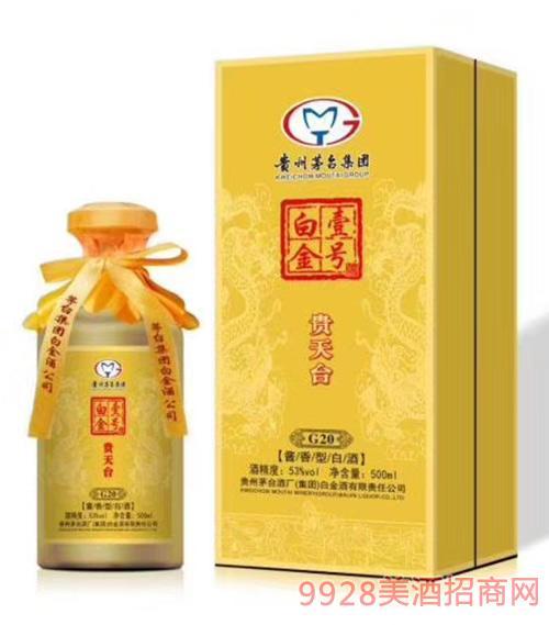 白金壹�酒�F天�_G20