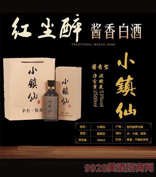 小镇仙酒酱香型500ml盒装