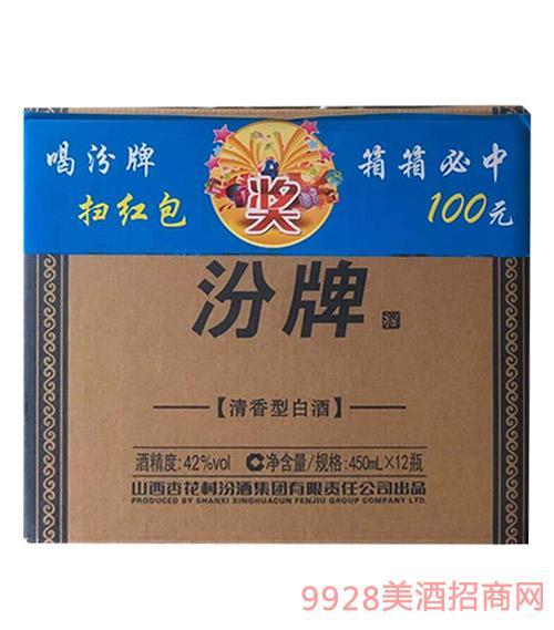 蓝标汾牌酒(箱)42度450ml