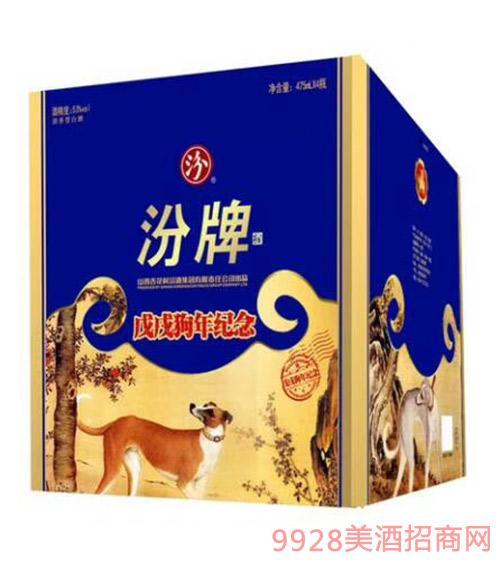 汾牌戊戌狗年纪念酒礼盒