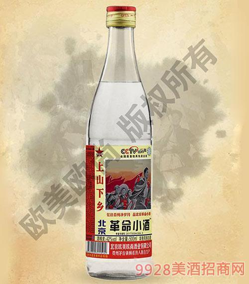 42度欧美欧尚北京革命小酒500ml五 星版上山下乡