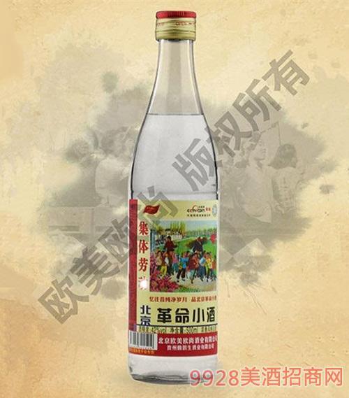 42度北京革命小酒红旗版集体劳动500ml