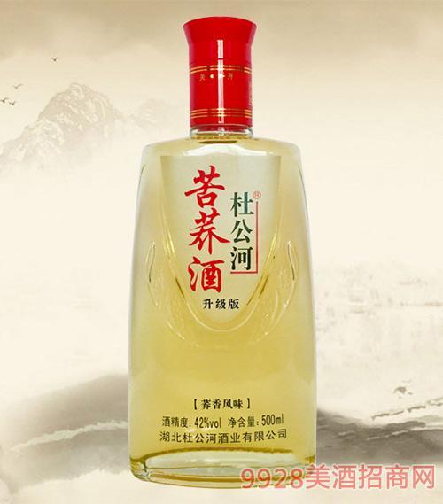 杜公河苦荞酒升级版