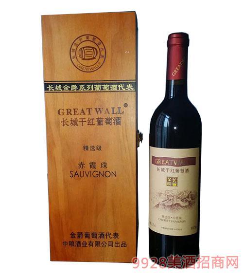 长城干红葡萄酒精选级赤霞珠干红葡萄酒