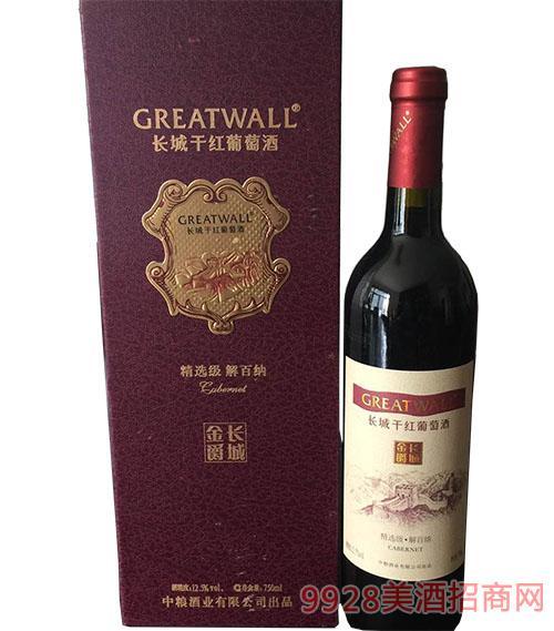 长城干红葡萄酒精选级解百纳12.5度750ml