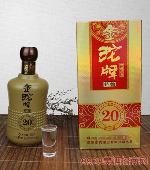 金砣牌酒窖藏经典特曲20