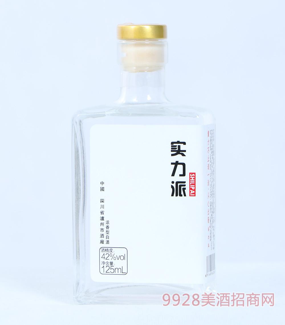 实力派酒42度125ml