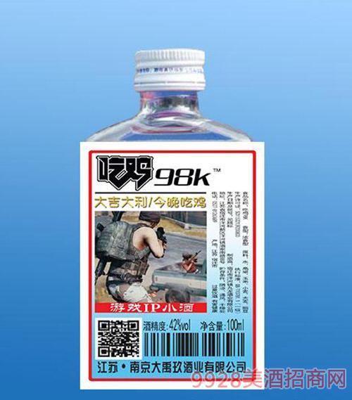 42度游戏IP小酒100ml
