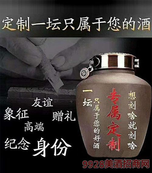 唐皖 坛装定制酒5斤