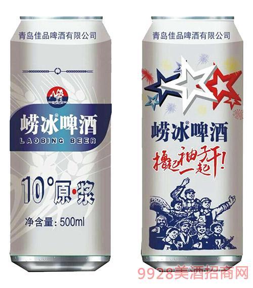 崂冰啤酒10度原浆