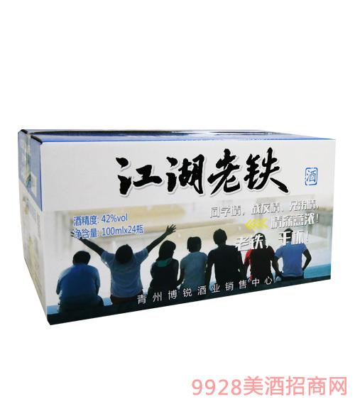 江湖老铁酒(箱)