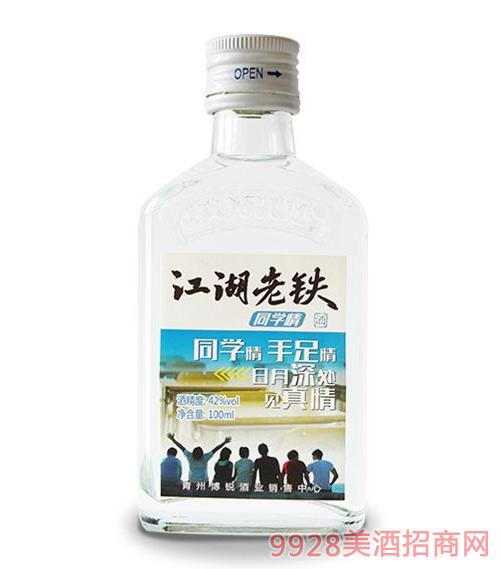 江湖老铁酒同学情42度100ml