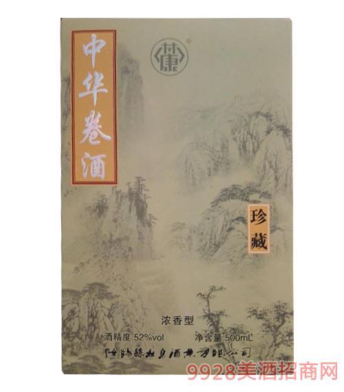 中华卷酒珍藏52度500ml