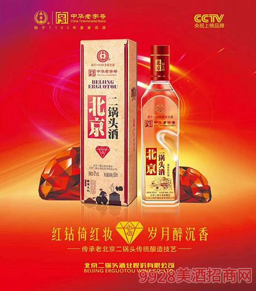 北京二锅头红钻酒42度500ml