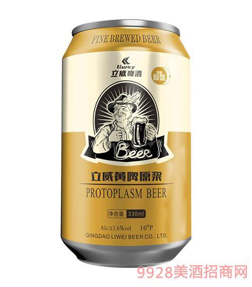 立威黄啤原浆330ml