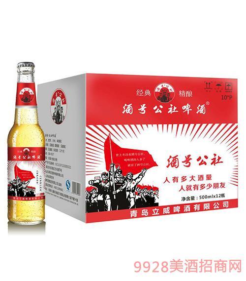 酒号公社啤酒500mlx12