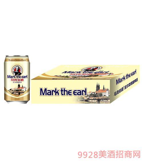 马克伯爵皮尔森精酿啤酒