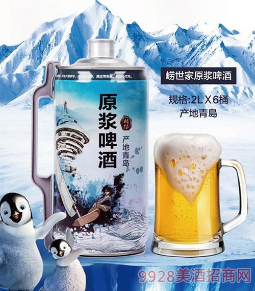 崂世家原浆啤酒2Lx6桶
