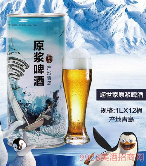 崂世家原浆啤酒1Lx12桶