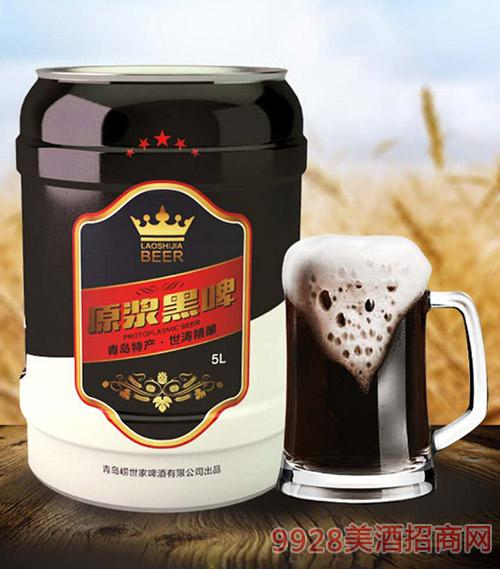 崂世家原浆黑啤酒5L