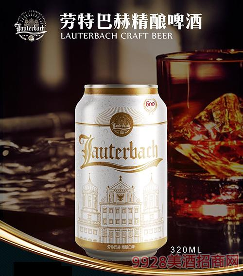 劳特巴赫精酿白啤320ml