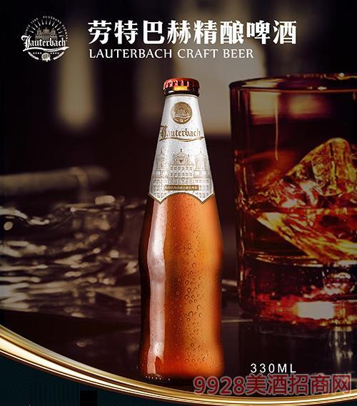 劳特巴赫精酿啤酒330ml