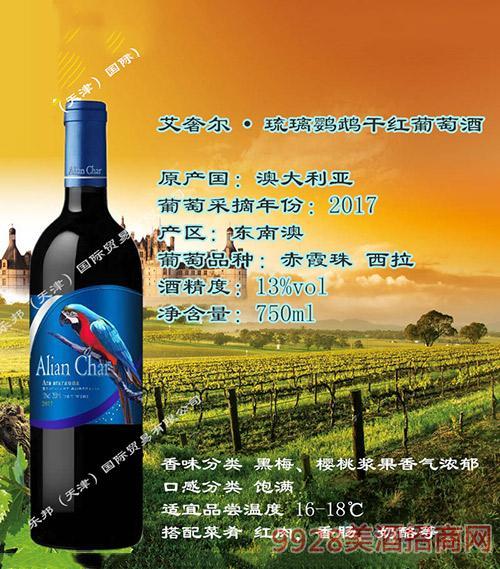 艾奢尔•琉璃鹦鹉干红葡萄酒