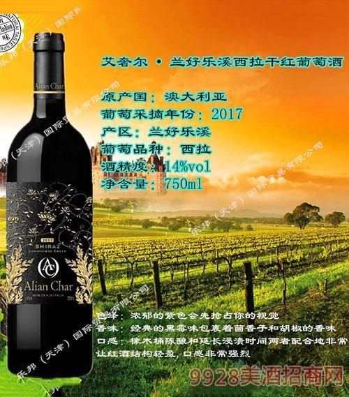 艾奢尔•兰好乐溪西拉干红葡萄酒