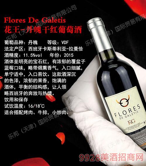 花王丹魄干红葡萄酒