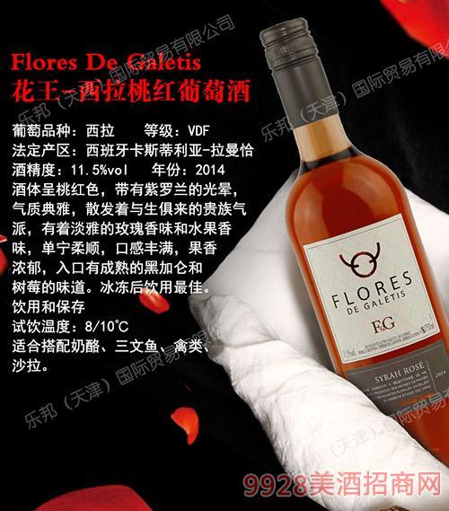 花王西拉桃红葡萄酒