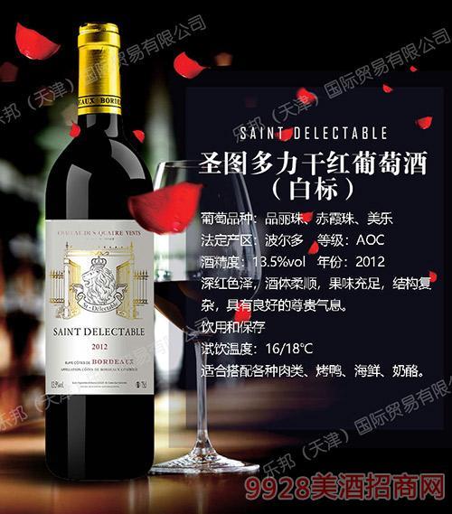 圣图多力白标干红葡萄酒