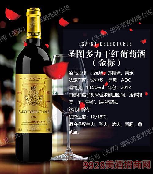 圣图多力金标干红葡萄酒