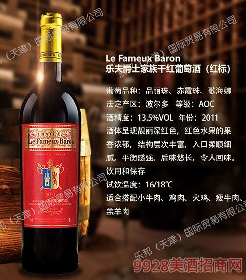 乐夫爵士家族干红葡萄酒(红标)