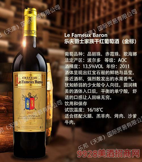 乐夫爵士家族干红葡萄酒(金标)