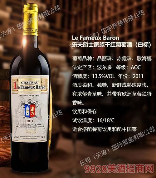 乐夫爵士家族干红葡萄酒(白标)