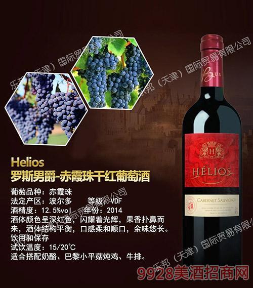 罗斯男爵赤霞珠干红葡萄酒