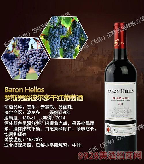 罗斯男爵波尔多干红葡萄酒