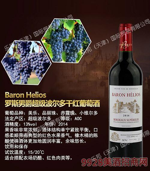 罗斯男爵超级波尔多干红葡萄酒